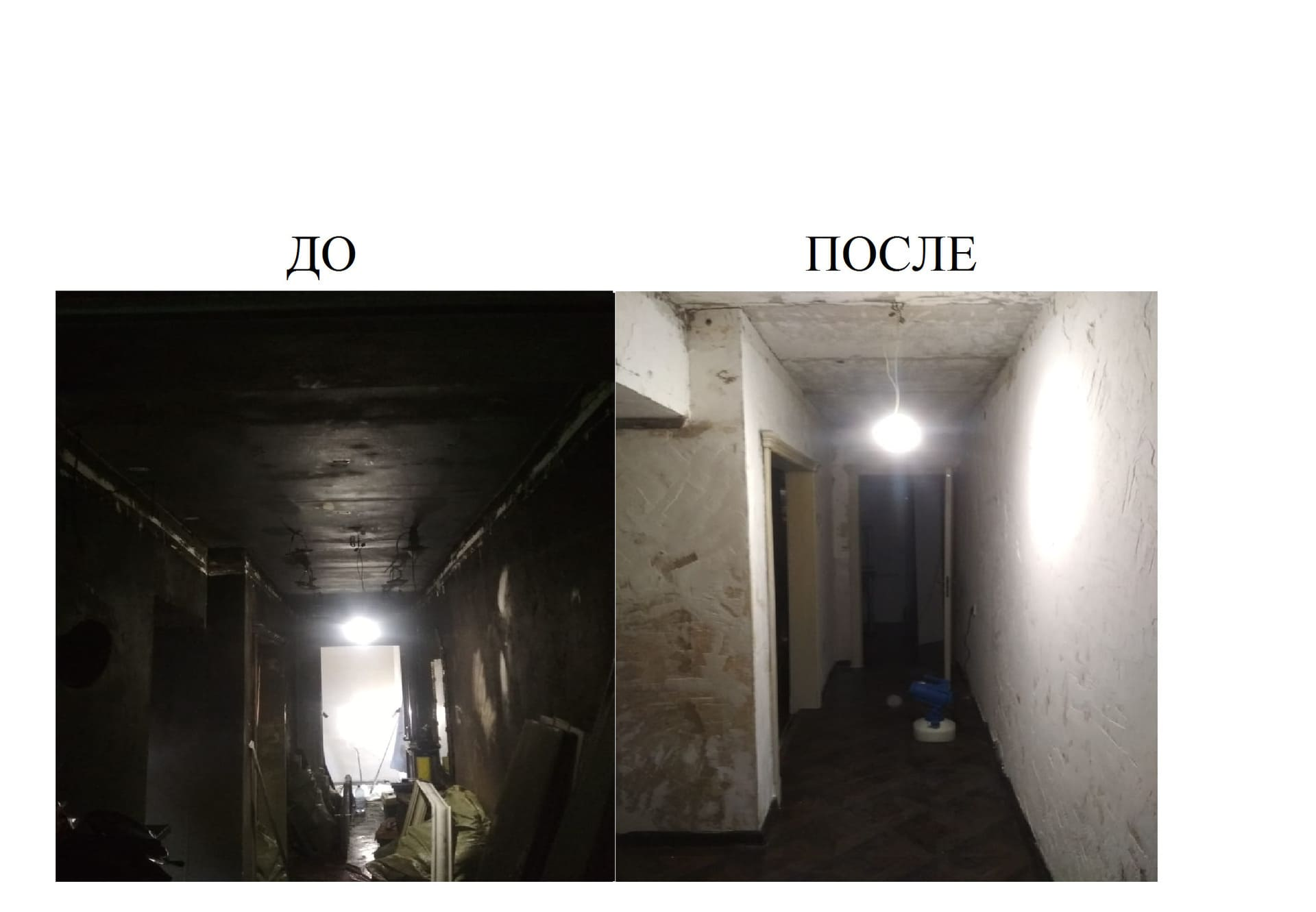уборка квартиры от пожара